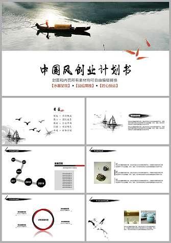 中国风创业计划书PPT模板