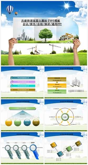共建和谐家园环保PPT模板