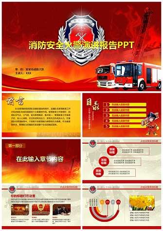 消防安全火警演讲报告PPT模板