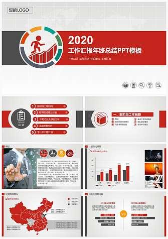 2020年工作总结PPT模板