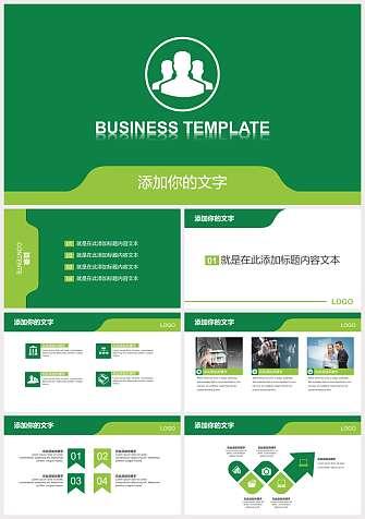绿色清新PPT模板