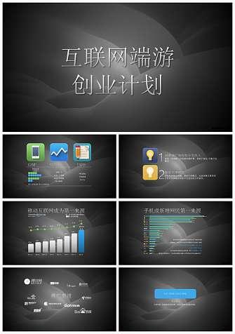 互联网端游创业计划书PPT模板