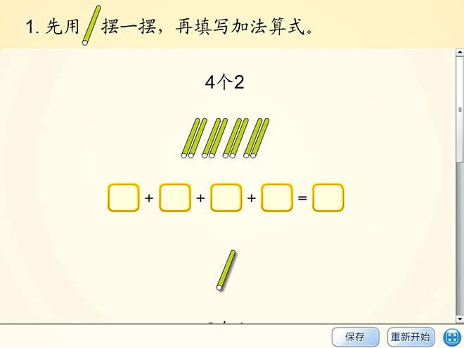 《习题课件一》表内乘法Flash动画课件
