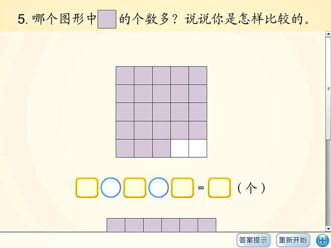 《习题课件十》表内乘法Flash动画课件