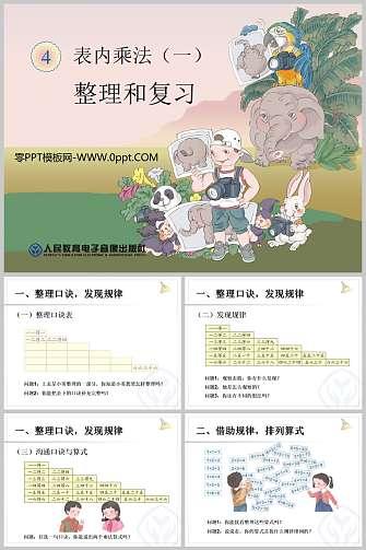 《整理和复习》表内乘法PPT课件