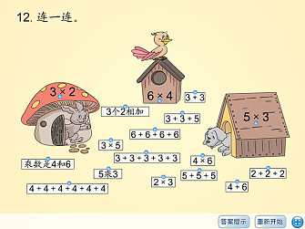 《习题课件四》表内乘法Flash动画课件