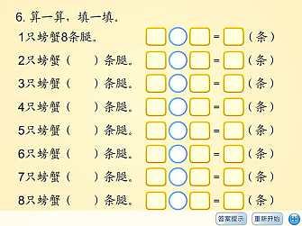 《习题课件四》表内乘法二Flash动画课件