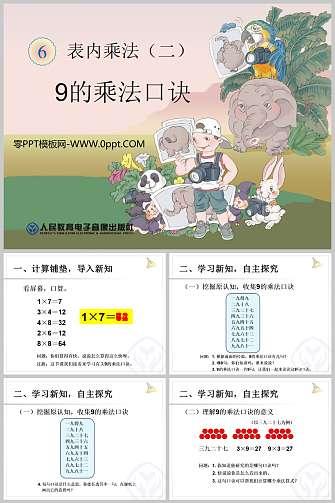 《9的乘法口诀》表内乘法二PPT课件