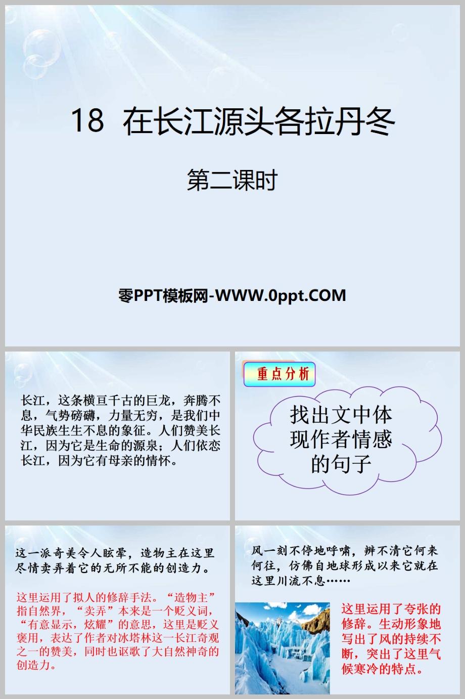 《在长江源头各拉丹冬》PPT课件三-人教版小学语文